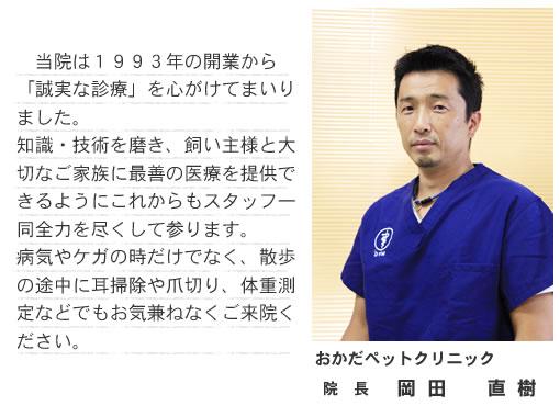 おかだペットクリニック院長・岡田直樹
